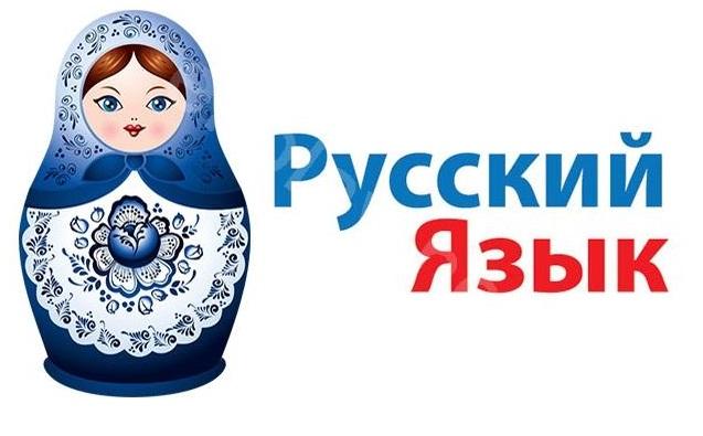 Разредни испит-руски