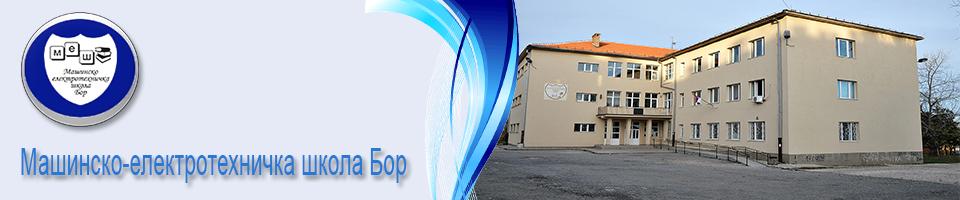 Машинско-електротехничка школа